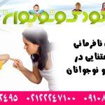 اختلال بی اعتنایی و نافرمانی در کودکان و نوجوانان