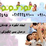 ایجاد انگیزه در کودکان و نوجوانان