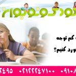 با کودک کم توجه چگونه برخورد کنم؟