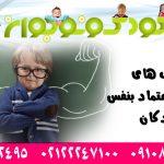 تکنیک های افزایش اعتماد به نفس کودکان