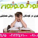 مشکلات یادگیری در کودکان – روش حمایتی و مادرانه