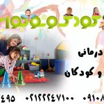 کاردرمانی نوزادان و کودکان