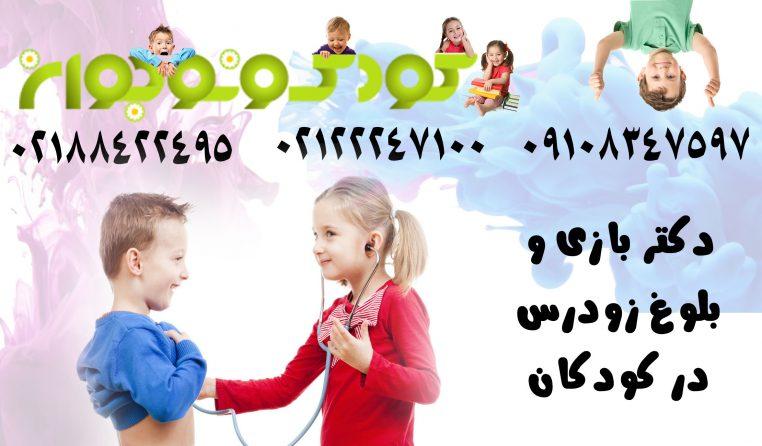 دکتر بازی و بلوغ زودرس در کودکان