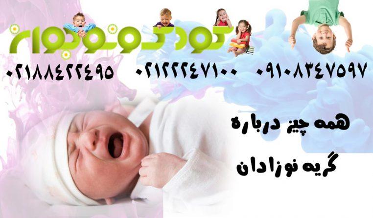 همه چیز درباره ی گریه ی نوزادان و کودکان