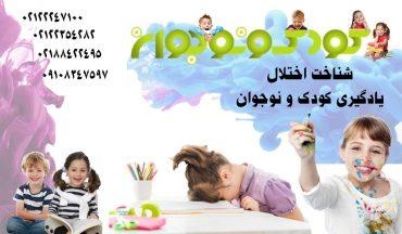 شناخت اختلال یادگیری در کلاس درس