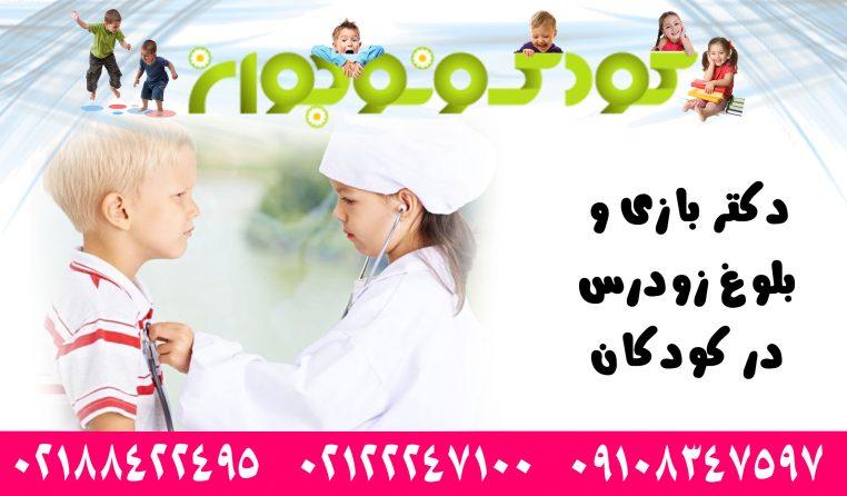 دکتر بازی و بلوغ زودرس در کودکان(بخش دوم)