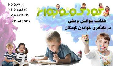 شناخت خوانش پریشی در یادگیری خواندن کودکان