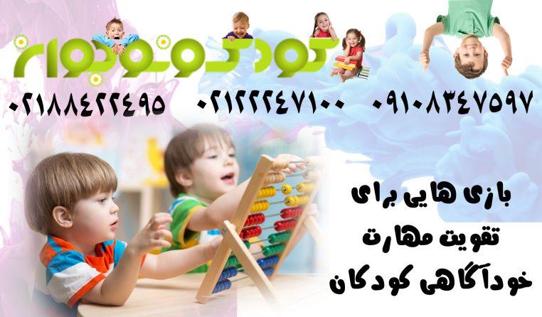 بازی هایی برای تقویت مهارت خودآگاهی کودکان
