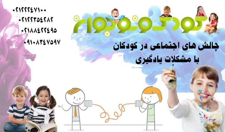 چالش های اجتماعی در کودکان با مشکلات یادگیری