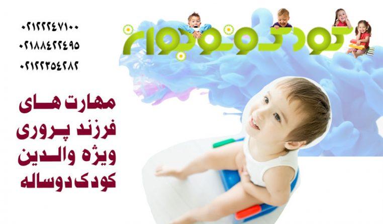 مهارت های فرزند پروری ویژه والدین کودکان دو ساله