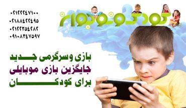 سرگرمی و بازی جایگزین موبایل برای کودکان