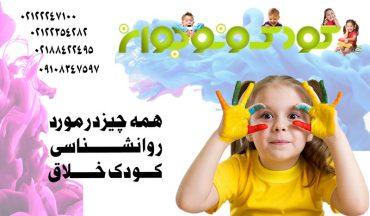 همه چیز درباره ی روانشناسی کودکان خلاق