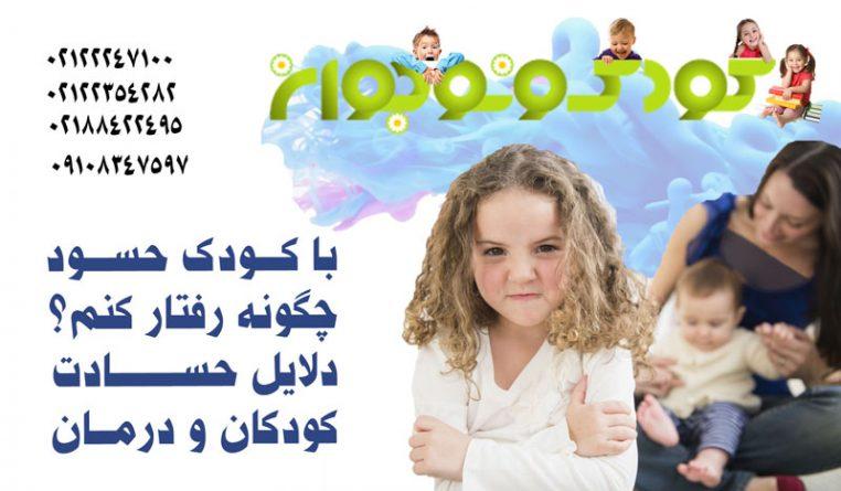 با کودک حسود چگونه رفتار کنم؟ دلایل حسادت کودکان و درمان آن