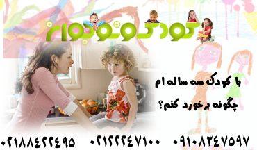 با کودک سه ساله ام چگونه برخورد کنم؟