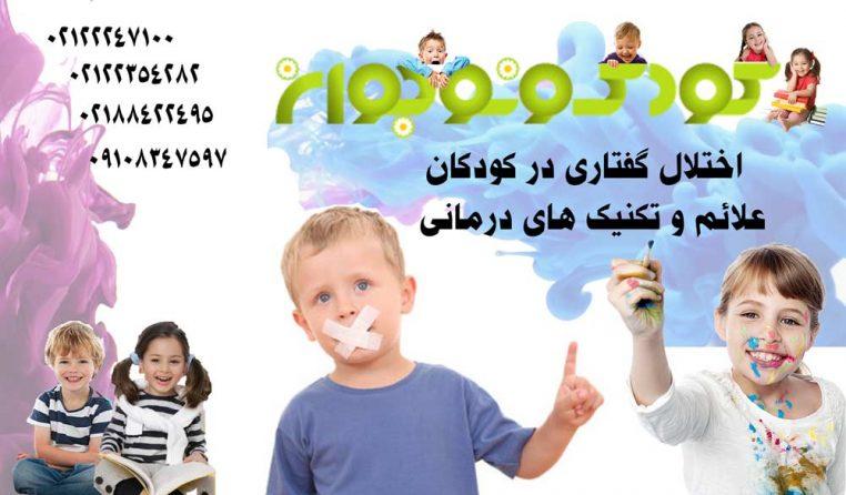 اختلال گفتاری در کودکان ، علائم و تکنیک های درمانی